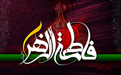 شهادت بانوی دوعالم حضرت فاطمه الزهرا (س)
