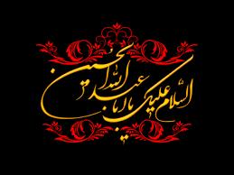 محرم (97)